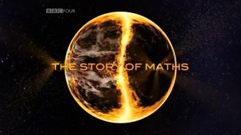 истории про математиках: