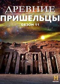 Древние пришельцы 13 сезон 7 серия
