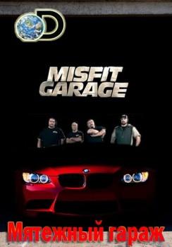 Мятежный гараж (2014, сериал, 5 сезонов) — трейлеры, даты премьер.