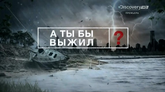 А ты бы выжил? / So You Think You'd Survive? 6 серия (2014) Discovery HD
