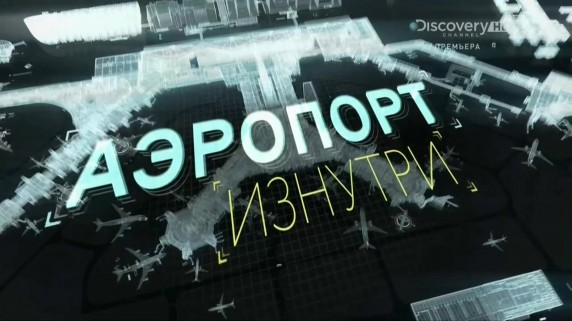 Аэропорт изнутри / Airport from within 01. Гонка со временем (2015) Discovery HD