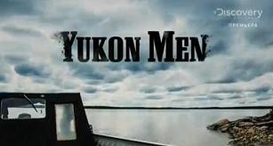 Discovery channel: парни с юкона / yukon men. 2 сезон (сша, satrip.