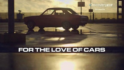 Из любви к машинам 1 серия. Ford Escort Mexico Mk1 / For the Love of Cars (2014)