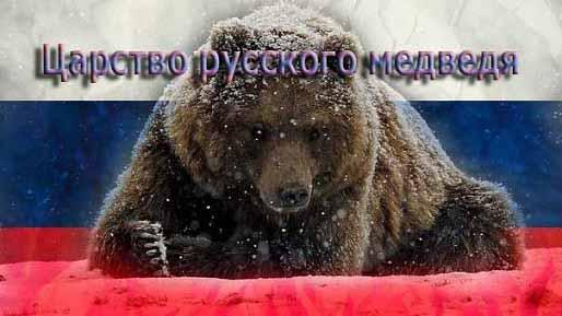 Bbc царство русского медведя 1 серия николай дроздов