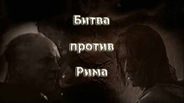 Битва против Рима 2 серия. Битва / Arminius. Enemy of Rome (2009)