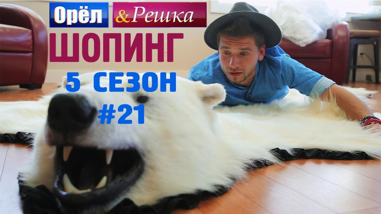 Орёл и Решка Шопинг 5 сезон: 23 серия. Шеньчжень (2016 ...