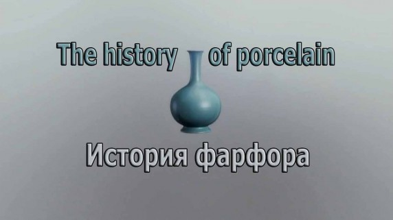 История фарфора 1 серия / The history of porcelain (2015)