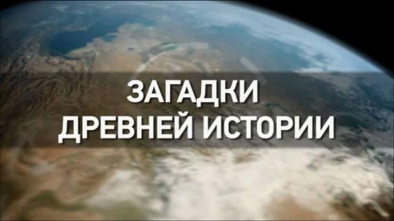 Док фильмы о загадках и тайнах 2018