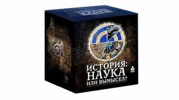 История: наука или вымысел? все серии смотреть онлайн бесплатно на poiskobuvi.ru