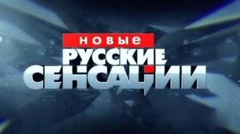 http://dokonlin.ru/upload/video/thumbs/small/2017/03/19/-novye-russkie-sensacii-chelovek-putina.jpg?1489916513