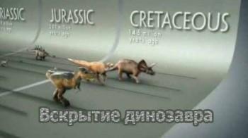 Вскрытие динозавра / Dissecting of a dinosaur (2007)