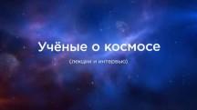 Большой Взрыв: что было и что будет. Ученые о космосе (2017)