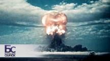 Ядерный век. Большой скачок (2017)